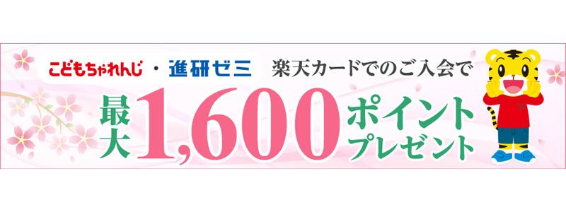 楽天カード、こどもちゃれんじ・進研ゼミ入会で最大1,600ポイントプレゼント