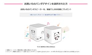 お買いものパンダデザインオリジナルスピーカー(新規入会&利用でポイントプレゼントより)