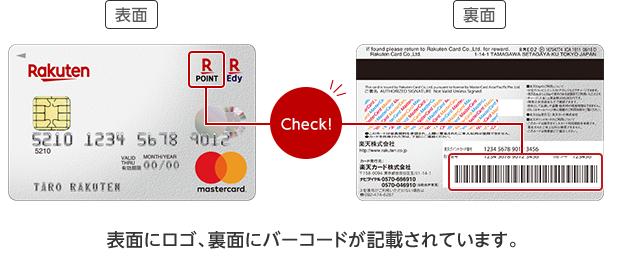 楽天ポイント機能付き楽天カードの例(イメージ)