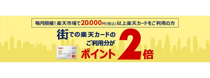 街での楽天カード利用分がポイント2倍になるキャンペーン 2020年2月分
