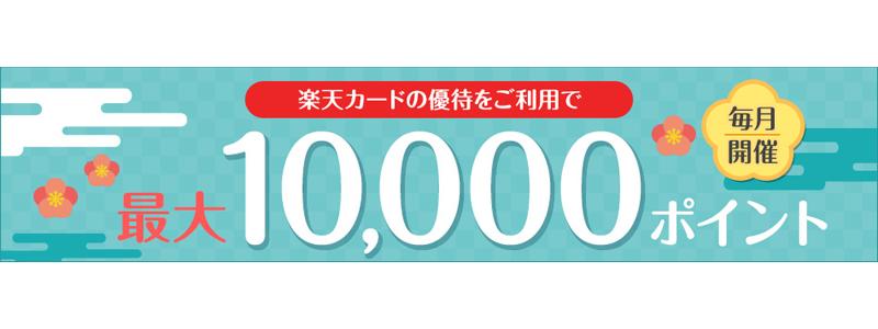 楽天カード、優待店舗で利用すると抽選で最大10,000ポイント当たる 2020年2月分