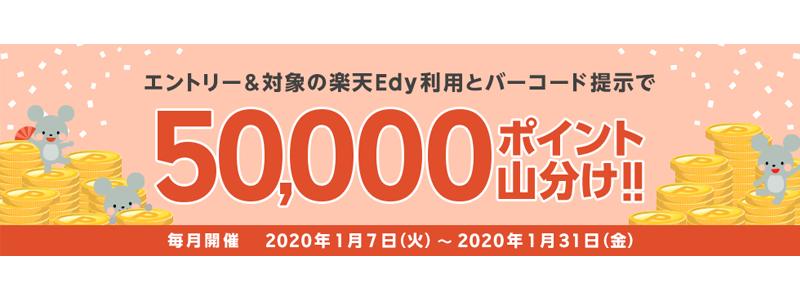 楽天Edy利用と楽天ポイントカード提示で50,000ポイント山分け