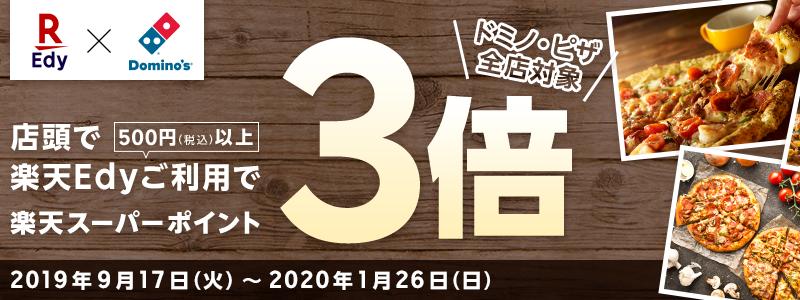 rakuten-edy-domino-piza-2019-campaign