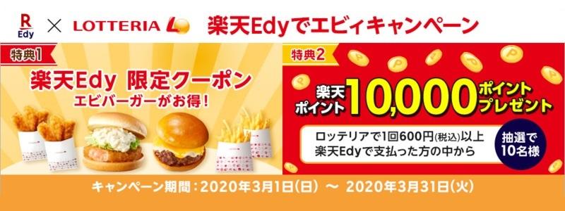 rakuten-edy-lotteria-202003-campaign-top