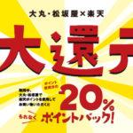 大丸・松坂屋 楽天ポイント使用分の20%を還元するキャンペーン実施中