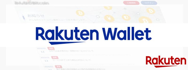 3月1日付、みんなのビットコインから「楽天ウォレット」に商号・ロゴの変更が完了