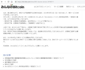 楽天グループ傘下の仮想通貨取引所「みんなのビットコイン」が4月新サービス開始に伴い、現行サービスを3月31日に終了へ