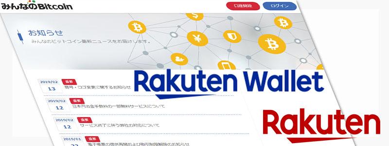 楽天、みんなのビットコインのサービス終了の詳細と新サービスに向けた発表、商号・ロゴを「楽天ウォレット」に変更へ