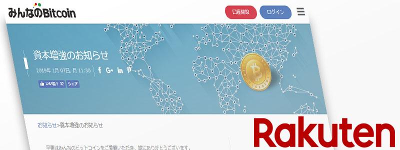 楽天グループが傘下の仮想通貨取引所「みんなのビットコイン」へ増資、7億3000万円に