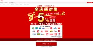 楽天ペイ:【第1弾】楽天ペイアプリのお支払いで最大5%還元