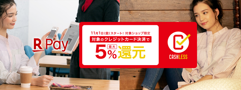 【楽天ペイ(R Pay)】11月1日よりオンライン決済でも最大5%還元