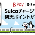 楽天ペイでSuicaの発行・チャージ・利用が開始
