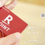 【楽天ポイントカード】実店舗にて楽天ポイントカード利用で楽天市場のポイントが2倍|メルマガ購読が必須