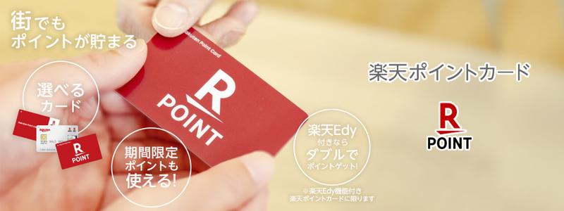 【楽天ポイントカード】実店舗にて楽天ポイントカード利用で楽天市場のポイントが2倍 メルマガ購読が必須