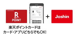 楽天ポイントカードとジョーシンカード(イメージ)