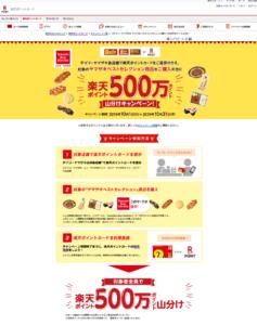 楽天ポイント:「楽天ポイント500万ポイント山分けキャンペーン!」スタート!