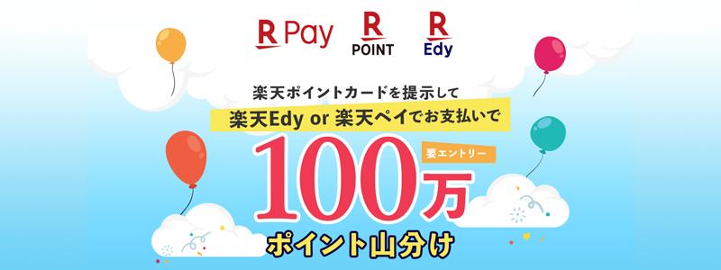 楽天ポイントカード提示&楽天Edyか楽天ペイ決済で100万ポイント山分け