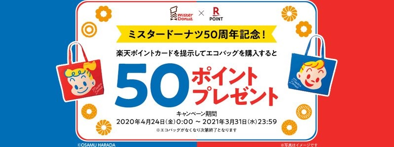 rakuten-point-misterdonut-eco-bag-50point-present-20200424-campaign-top