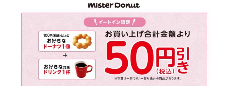 rakuten-point-mrdonut-50yen-off-coupon-202003-campaign-top