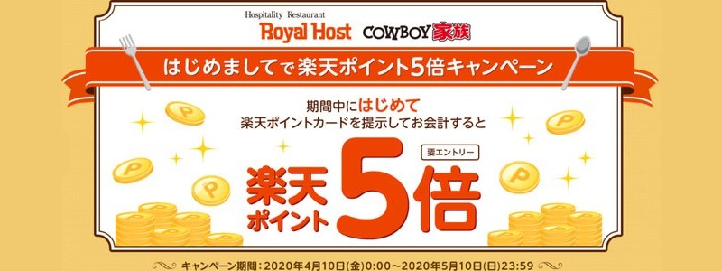 rakuten-point-royalhost-5bai-point-back-20200410-campaign-top