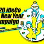 楽天証券、2020年iDeCo新春キャンペーン実施中