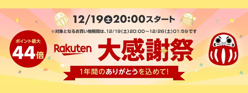 楽天、ポイント最大44倍大感謝祭!12/19から