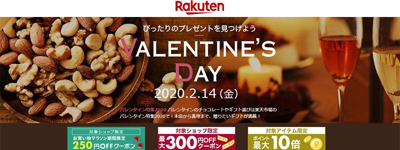 楽天市場【バレンタイン特集】2020、300円オフクーポン 楽天ポイント10倍などお得に楽しむ