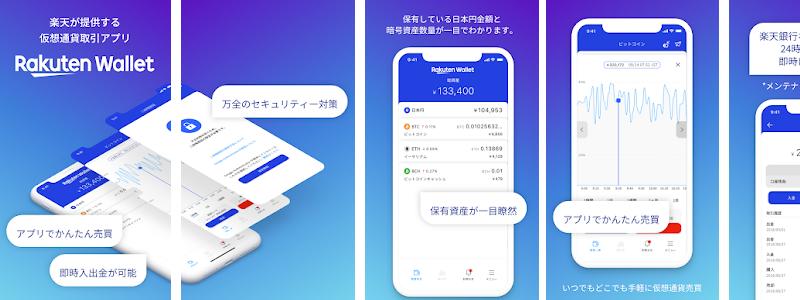 楽天ウォレットが遂にアプリをリリース|暗号資産(仮想通貨)現物取引サービス開始