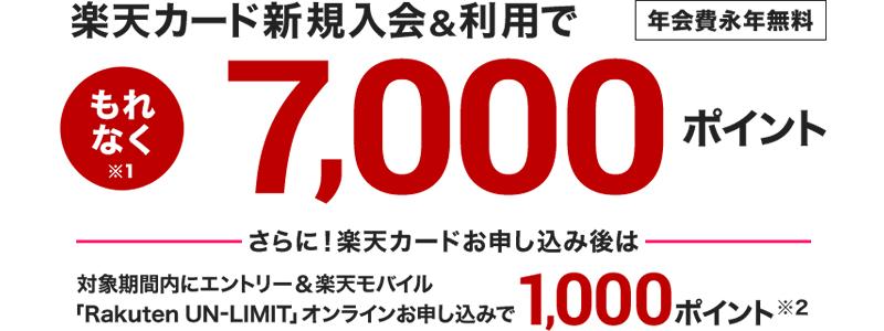 楽天カード、新規入会&利用で7,000ポイント!「Rakuten UN-LIMIT」申込でさらに特典も!