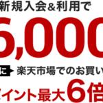 楽天カードキャンペーン、新規入会&利用で6,000ポイント!2020/9/30(水)10時まで。