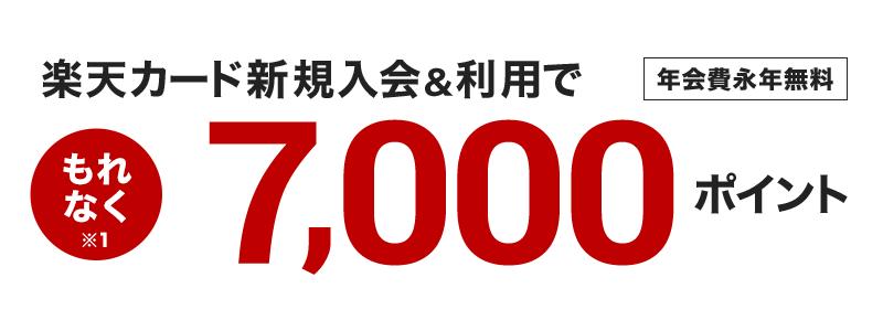 楽天カード、新規入会&利用で7,000ポイント!1/25(月)10時まで。