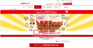 楽天カード:ポイント還元制度スタート!1,000万円相当ポイントキャンペーン!~広げよう キャッシュレスの輪~
