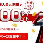 楽天カード新規入会&利用で7,000ポイント!さらにお得にポイントゲットする方法!