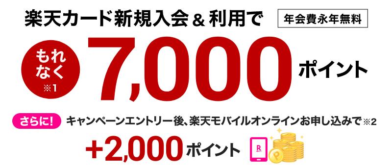 楽天カード、新規入会&利用で7,000ポイント!3/22(月)10時まで。