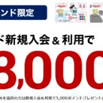 楽天カード、「JCBブランド限定」新規入会と利用で8,000ポイントキャンペーン開催中!3/8まで