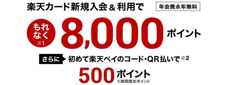 楽天カード、新規入会と利用で8,000ポイントキャンペーン開催中!2/24まで