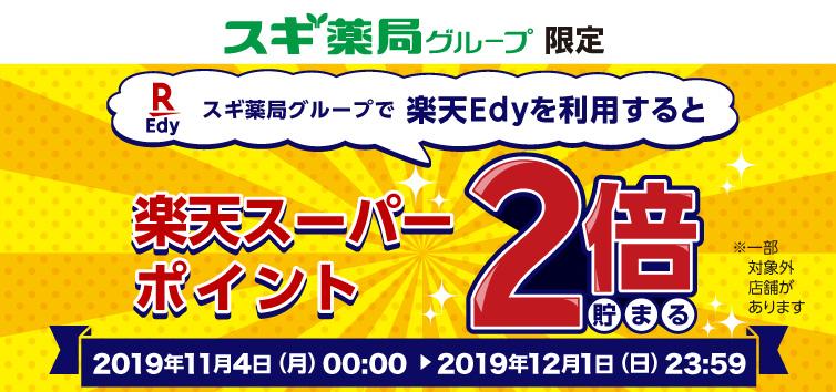 スギ薬局グループ限定 楽天Edy利用で楽天スーパーポイント2倍!