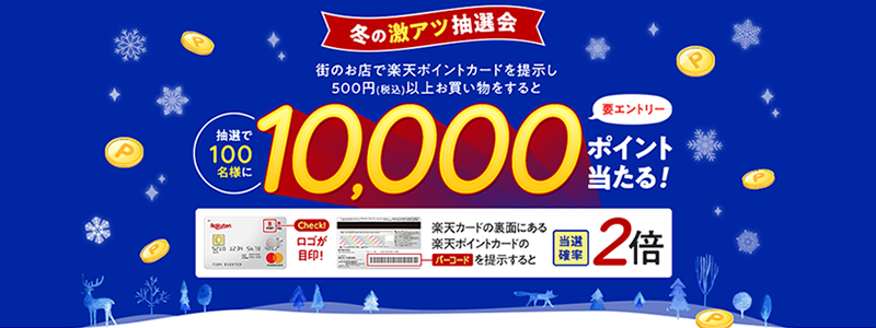楽天ポイントカード カード提示で10000ポイントが抽選で当たるキャンペーン実施中|楽天カードは当選確率2倍