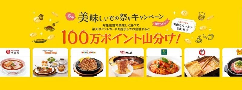 楽天ポイント 4月22日より、「100万ポイント山分け」の飲食店対象キャンペーン開催