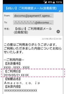 d払い利用時のレシートメール例(イメージ)