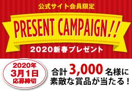 2020年新春プレゼントキャンペーン