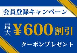 ピザーラ公式サイト入会キャンペーン