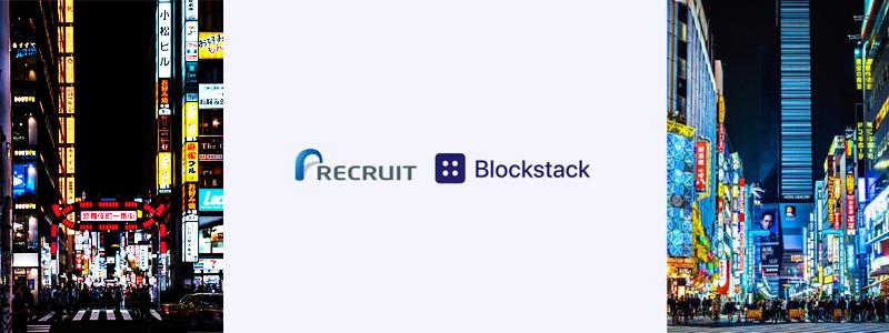 リクルートが米証券取引委員会(SEC)から初めてトークンセール認定を受けたブロックスタック(Blockstack)社へ出資