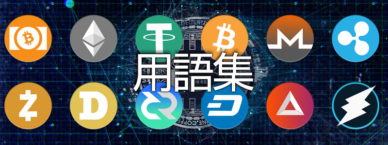 STO(Security Token Offering)とは