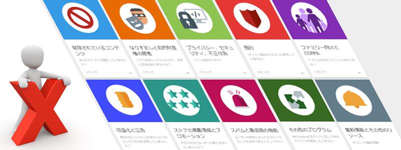 Google、Android上で仮想通貨マイニングをするアプリを禁止に