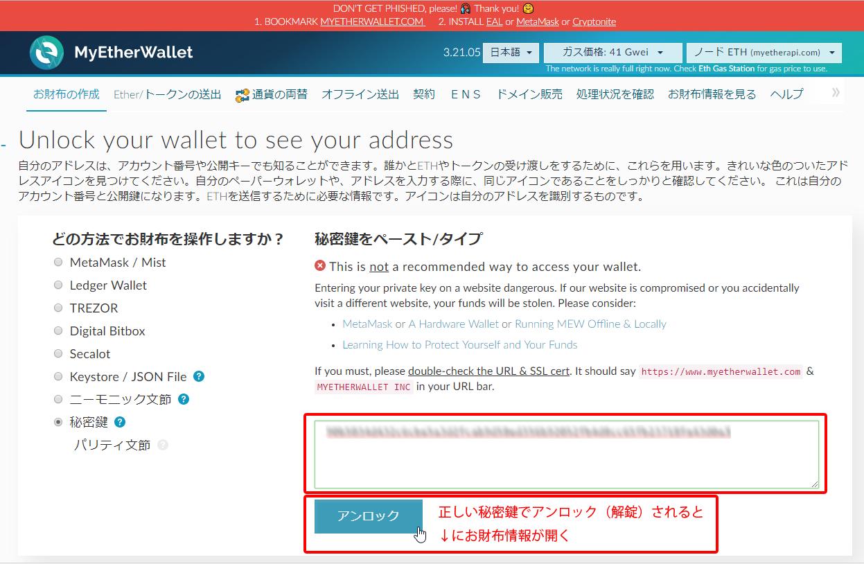 MyEtherWalletお財布の作成お財布の確認