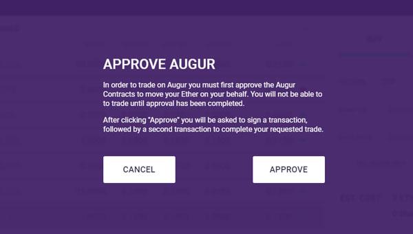 Augur承認確認