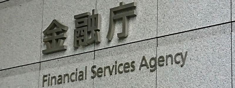 【金融庁】「マネー・ローンダリング及びテロ資金供与対策の現状と課題」の公表についてを発表