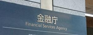 【金融庁】「仮想通貨交換業等に関する研究会」