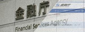 金融庁、登録審査における論点を予め把握できる「仮想通貨交換業者の登録審査について」を公表